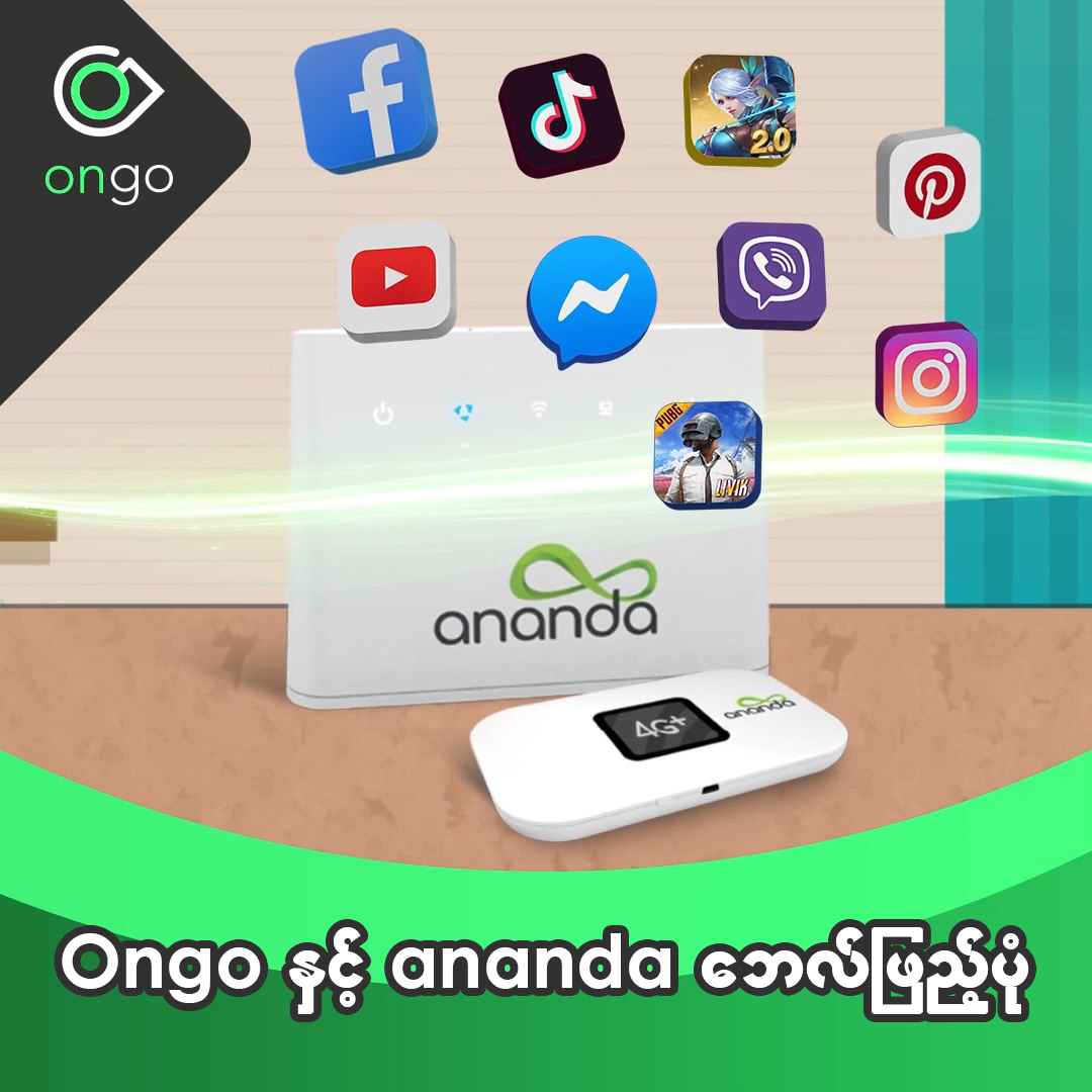 How to pay ananda bill with Ongo
