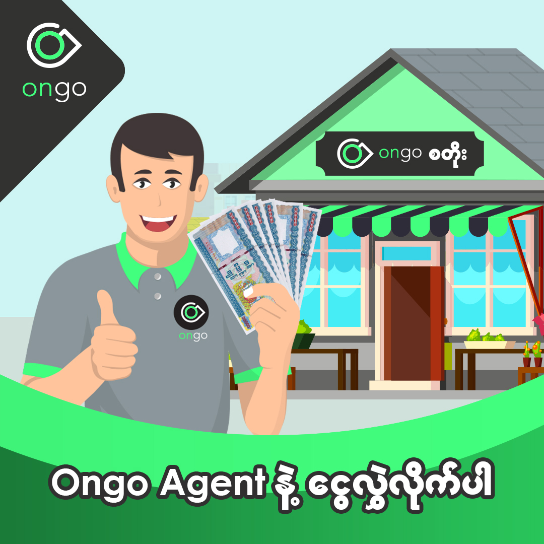 Send money anywhere to any mobile through Ongo Agent